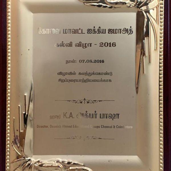 Education Fest Award